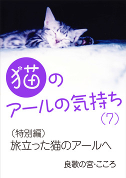 猫のアールの気持ち(7) (特別編)旅立った猫のアールへ-電子書籍