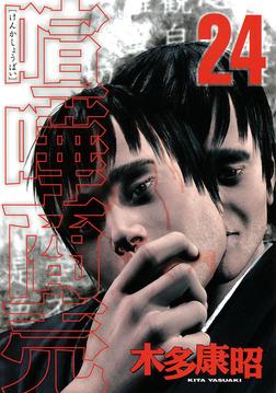 喧嘩商売(24)-電子書籍