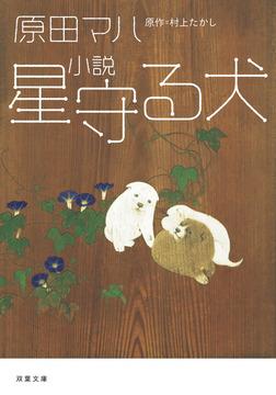 小説 星守る犬-電子書籍