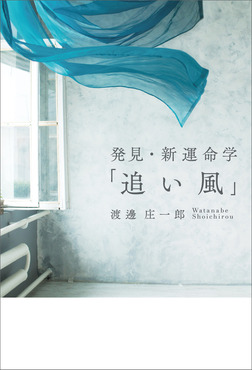 発見・新運命学「追い風」-電子書籍