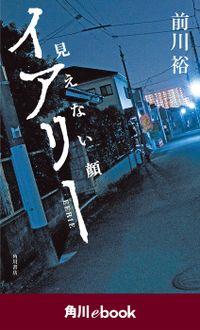イアリー 見えない顔 (角川ebook)