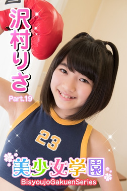 美少女学園 沢村りさ Part.19-電子書籍