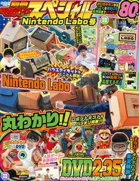 別冊てれびげーむマガジン スペシャル Nintendo Labo号