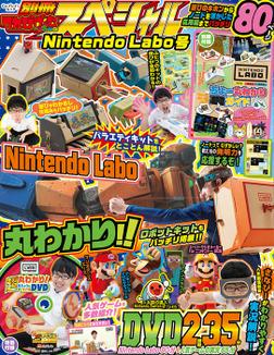 別冊てれびげーむマガジン スペシャル Nintendo Labo号-電子書籍