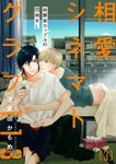相愛シネマトグラフ113【第3話】【特典付き】