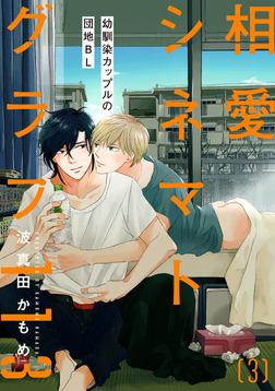 相愛シネマトグラフ113【第3話】【特典付き】-電子書籍
