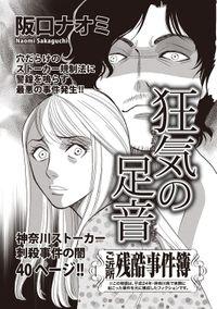 本当に怖いご近所SP vol.5~狂気の足音~