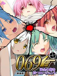 【新装版】069 ~黄金の指を持つエージェント~ 第1巻