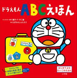 ドラえもん ABCえほん-電子書籍