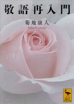 敬語再入門-電子書籍