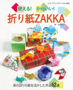 使える!かわいい!折り紙ZAKKA-電子書籍