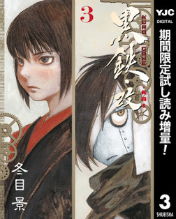 黒鉄・改 KUROGANE-KAI【期間限定試し読み増量】 3-電子書籍