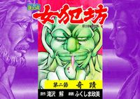 【ヨココミ】女犯坊 第三部 明治篇(2)