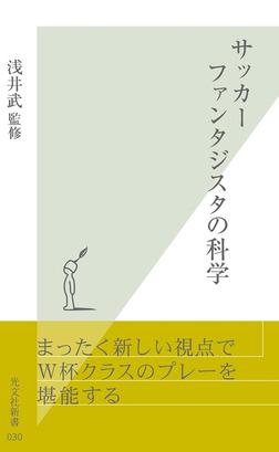 サッカー ファンタジスタの科学-電子書籍