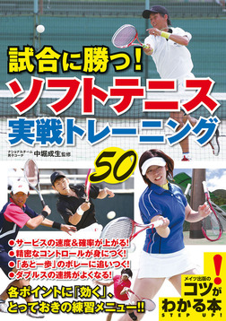 試合に勝つ!ソフトテニス実戦トレーニング50-電子書籍