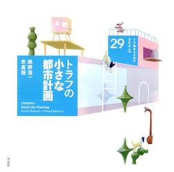 トラフの小さな都市計画-電子書籍