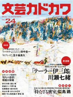 文芸カドカワ 2016年12月号-電子書籍