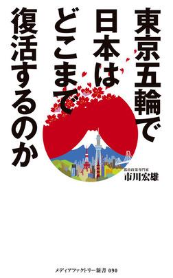 東京五輪で日本はどこまで復活するのか-電子書籍