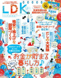 LDK (エル・ディー・ケー) 2017年9月号-電子書籍