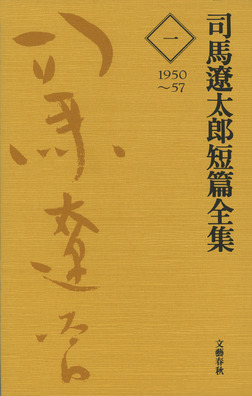 司馬遼太郎短篇全集 第一巻-電子書籍