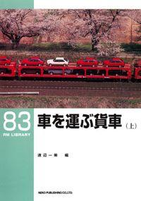 車を運ぶ貨車(RM LIBRARY)