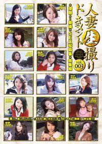 人妻生撮りドキュメント総集編 vol.3