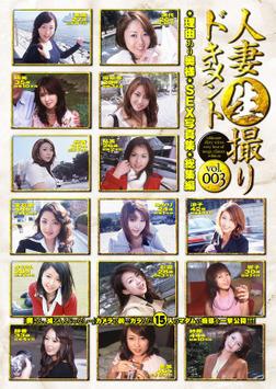 人妻生撮りドキュメント総集編 vol.3-電子書籍
