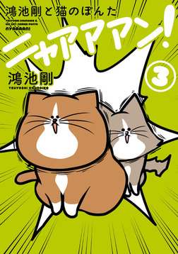 鴻池剛と猫のぽんた ニャアアアン! 3-電子書籍
