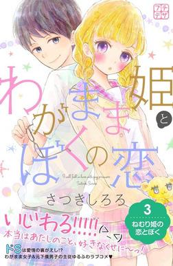 わがまま姫とぼくの恋 プチデザ(3)-電子書籍
