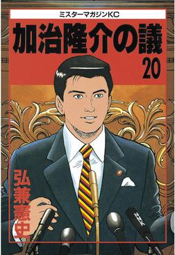加治隆介の議(20)-電子書籍