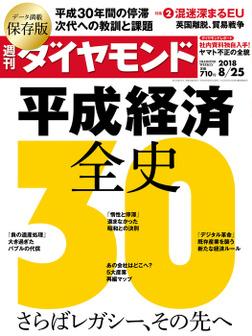 週刊ダイヤモンド 18年8月25日号-電子書籍
