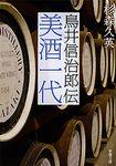 美酒一代―鳥井信治郎伝―(新潮文庫)