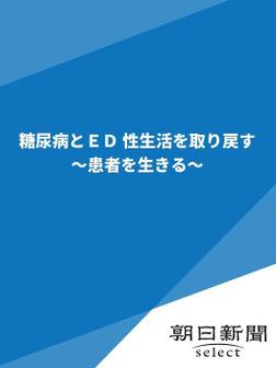 糖尿病とED 性生活を取り戻す ~患者を生きる~-電子書籍