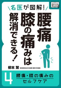 名医が図解! 腰痛・膝の痛みは解消できる! (4) 腰痛・膝の痛みのセルフケア