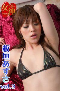 アブナイ女神☆板垣あずさ vol.3