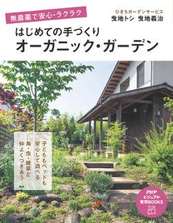 無農薬で安心・ラクラク はじめての手づくりオーガニック・ガーデン-電子書籍