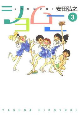 ショムニ 3-電子書籍