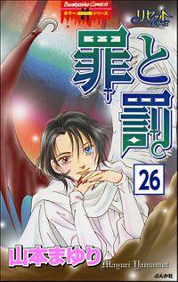 リセットシリーズ(分冊版) 【第26話】