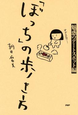 「ぼっち」の歩き方 魅惑のデートスポット編-電子書籍
