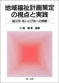 地域福祉計画策定の視点と実践~狛江市・あいとぴあへの挑戦