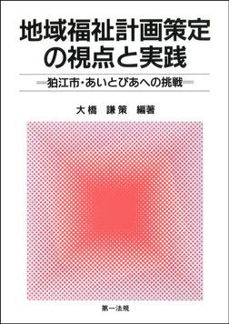 地域福祉計画策定の視点と実践~狛江市・あいとぴあへの挑戦-電子書籍