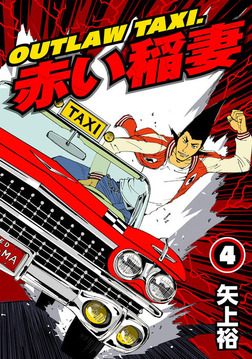 OUTLAW TAXI.赤い稲妻 4-電子書籍