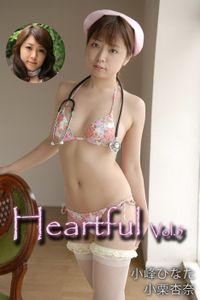 Heartful Vol.5 / 小峰ひなた 小栗杏奈