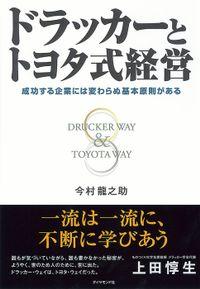 ドラッカーとトヨタ式経営