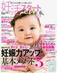妊活スタートBOOK2019