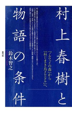 村上春樹と物語の条件 『ノルウェイの森』から『ねじまき鳥クロニクル』へ-電子書籍