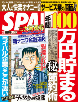 週刊SPA! 2014/12/2号-電子書籍