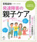 発達障害の親子ケア 親子どちらも発達障害だと思ったときに読む本