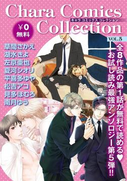 Chara Comics Collection VOL.5-電子書籍