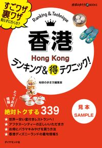 香港ランキング&マル得テクニック! 【見本】
